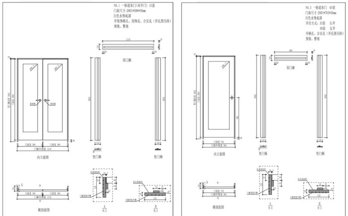 Prehung white closet door-Drawing